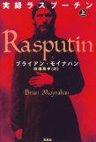20100329実録ラスプーチン