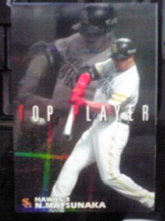 20100414 2006年のプロ野球カード 松中選手