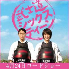 20100504 武士道シックスティーン