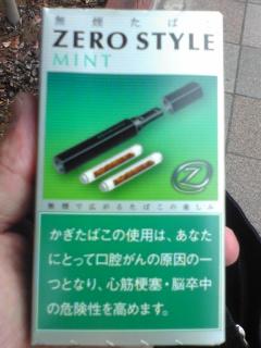 20100522無煙タバコ