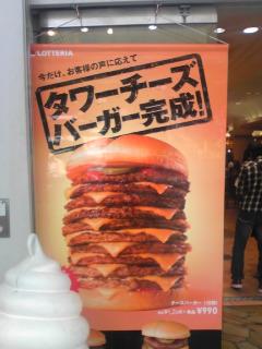20100604広告のチーズタワーバーガー