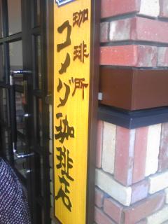 20100612コメダ珈琲店入口