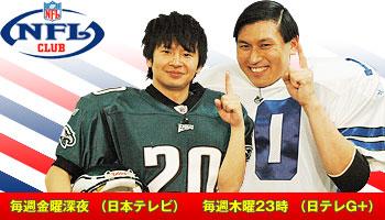 20100825オードリー on NFL倶楽部