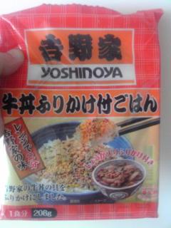 20100903吉野家牛丼ふりかけ付ごはん