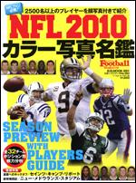 20100904afm 2010選手名鑑