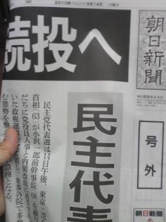 20100915菅代表続投の号外