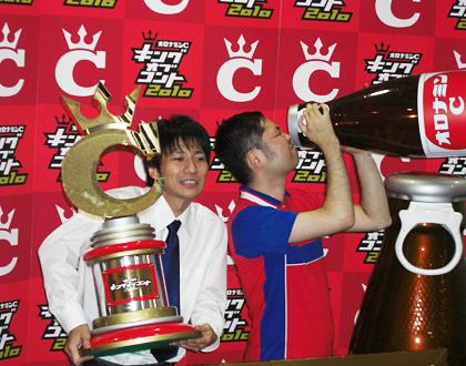 20100925koc優勝のキングオブコメディ