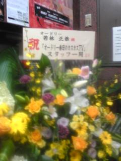 20100928若林への花