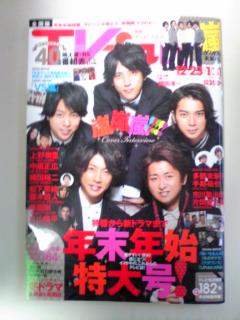 20101219TVファン表紙