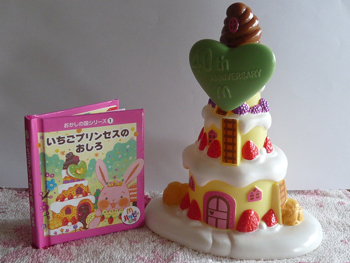 お菓子の城P1070264