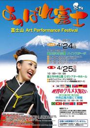 appare2010poster.jpg