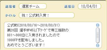 2010y04m03d_203742219.jpg