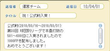 2010y04m03d_203746416.jpg
