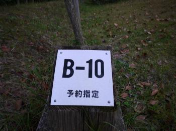 。12開門山麓ふれあい公園 2009 164