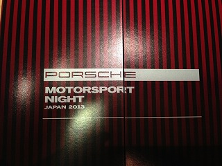 モータースポーツナイト1