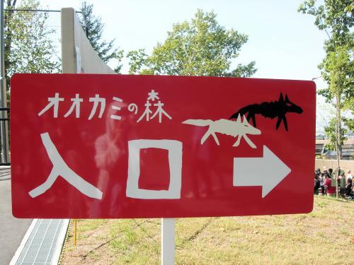 オオカミの森入口
