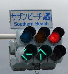 サザンビーチの表示