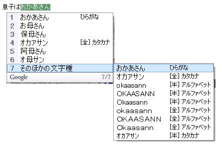 091203_GoogleJP_sentak.png