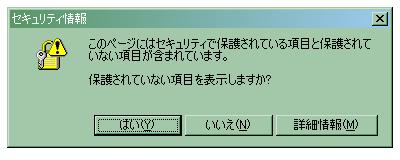 091203_secu-joho.png