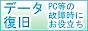 データ復旧:PC・HDDファイル復元・修復方法