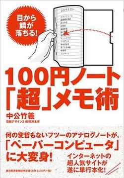 2009-11-30_221136.jpg