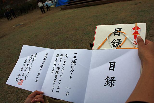 2009 11 01 レジーナの森カップ  (43)