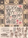 sugorokudonya1.jpg