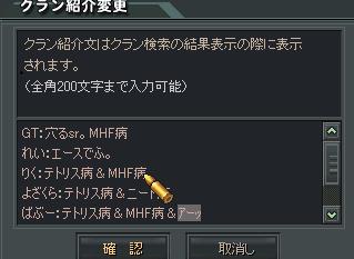 clan紹介文