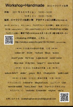 rokku_convert_20110812173321.png