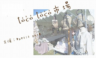 tocoposter_20100701002857.jpg