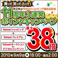 Yahoo!ショッピングお誕生日記念