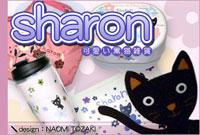 新商品シャロン 猫グッズ