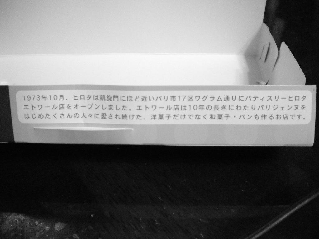 hirota box