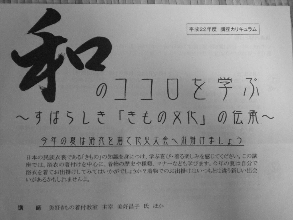 yukatalesson