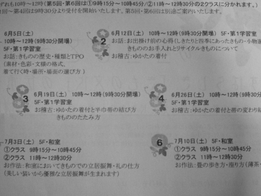 yukatalesson2