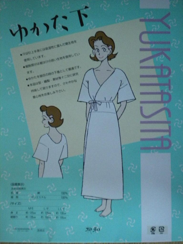 yukata underwear