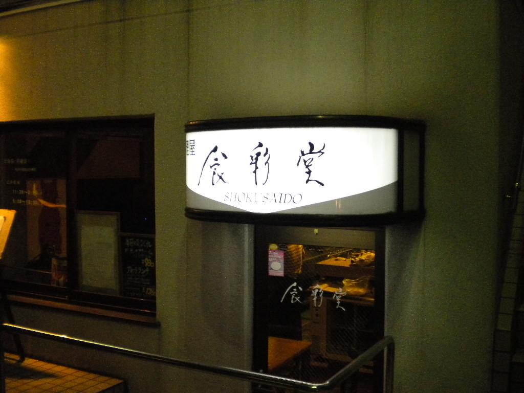 shokusaido