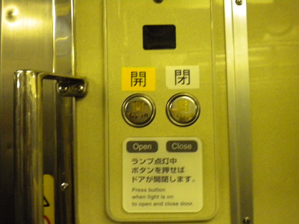 traindoor