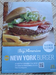 NYburger CM