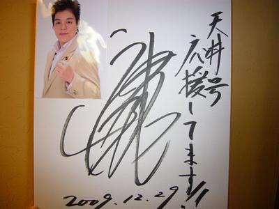 神取忍さんのサイン