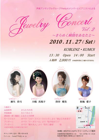 Jewelry Concert