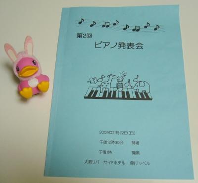 第2回 ピアノ発表会