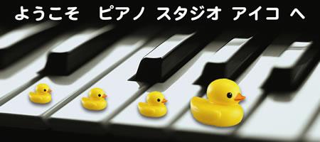 大阪市旭区高殿 ピアノ教室 Piano Studio Aiko