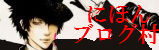 nihonblogmura_20110514095111.jpg