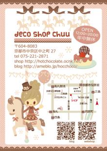 deco shop chuu画像