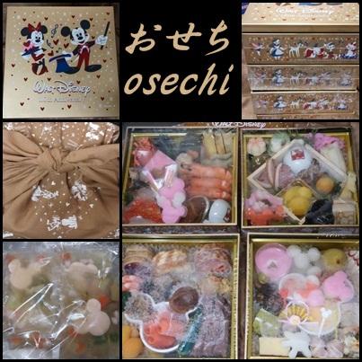 osechi2013.jpg