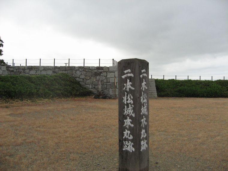 20090830二本松城01