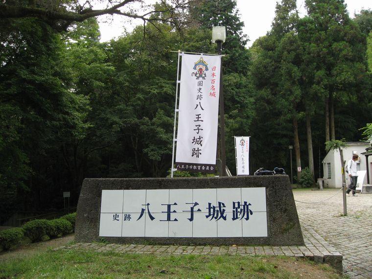 20090926八王子城01