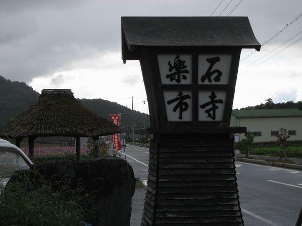 20091103観音寺城01