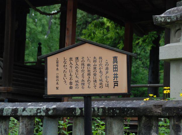 真田神社 03
